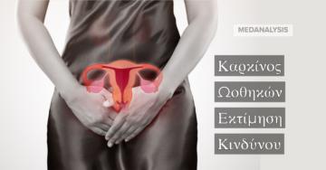 καρκίνος των ωοθηκών