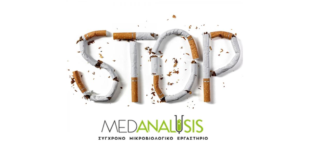 Κάπνισμα & Επιπτώσεις στην Υγεία