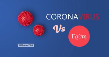 διαφορές μεταξύ COVID-19 και γρίπης