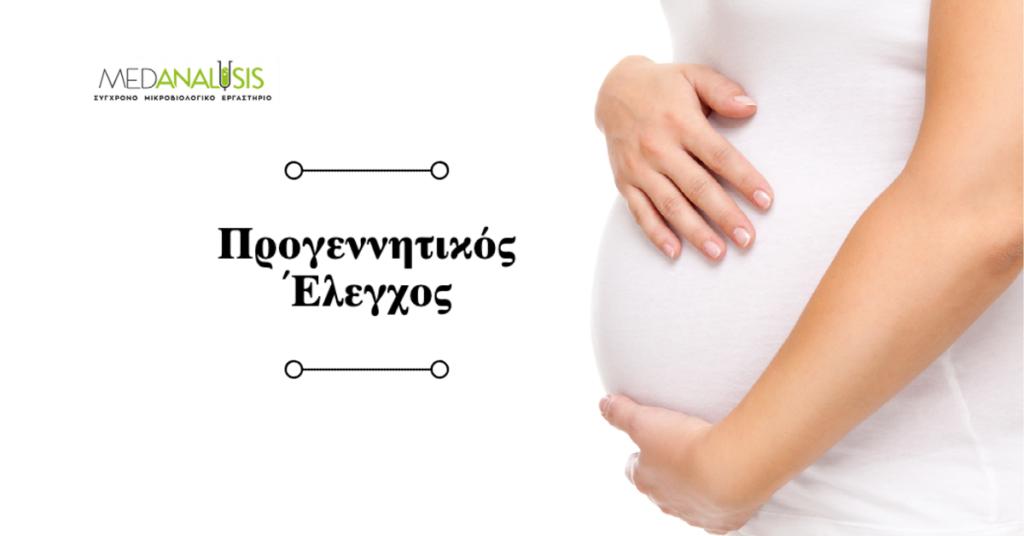 Eξετάσεις προγεννητικού ελέγχου